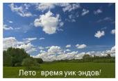 Лето-время уик-эндов_300x200