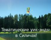 Силичи_300x200-2
